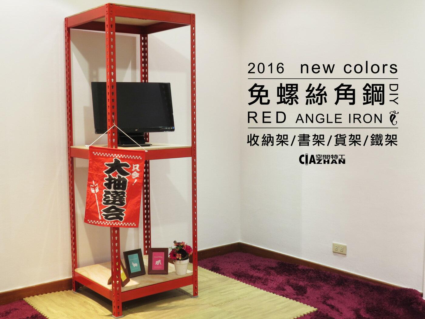 ♞空間特工♞書架 衣櫃 鞋櫃 (長1.5尺x深1.5尺x3層,高6尺 )紅色角鋼 多功能組合架 角鋼架