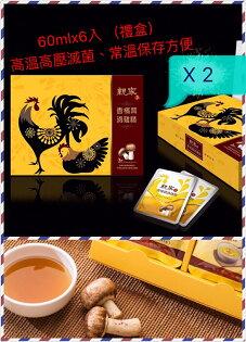 Organic 綠草如茵 無毒 養身 有機:親家萃滴雞精禮盒(60mlx6入2盒裝)香檳茸多醣體健康補身新概念