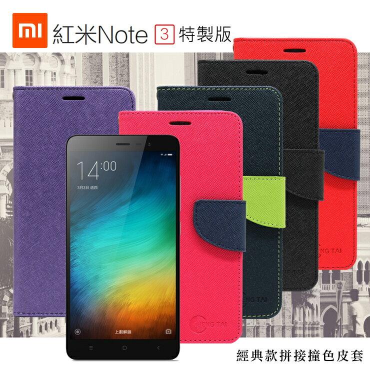 【愛瘋潮】MIUI 紅米 Note 3 特製版 經典書本雙色磁釦側翻可站立皮套 手機殼