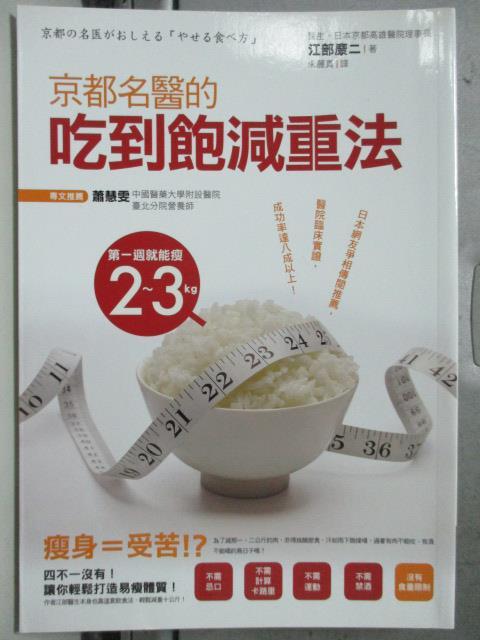 【書寶二手書T6/美容_HFM】京都名醫的吃到飽減重法_江部康二