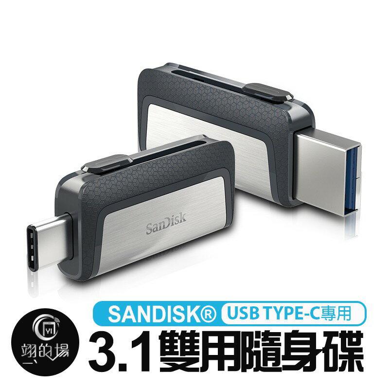 SANDISK EXTREME®【USB TYPE-C雙用隨身碟】32G 64G 128G雙用隨身碟 保固公司貨