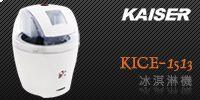 Kaiser 威寶冰淇淋雪酪機 KICE-1513 9