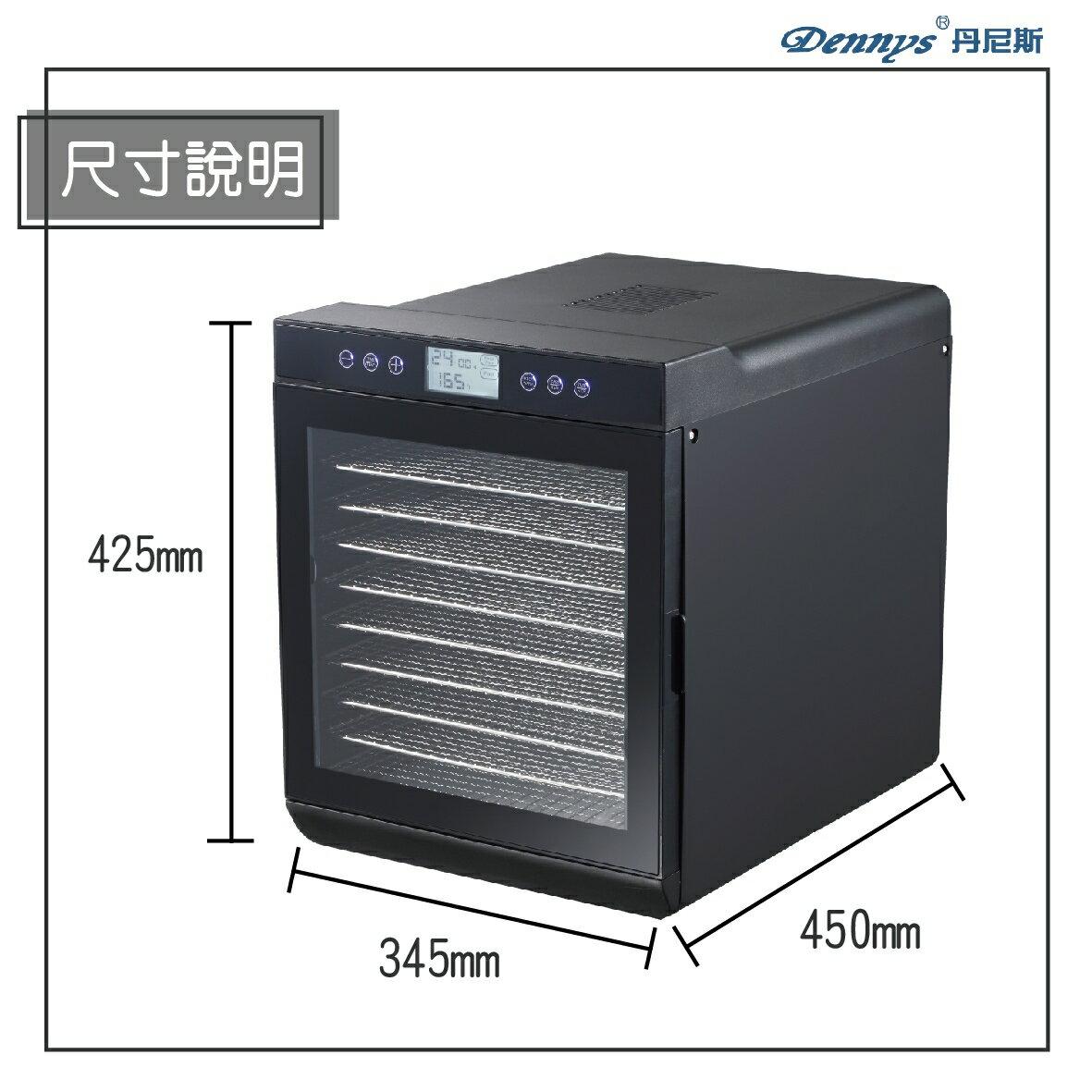 2019年新品 十層微電腦定時溫控食物乾燥機
