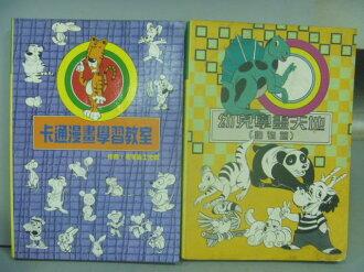 【書寶二手書T1/少年童書_NAG】卡通漫畫學習教室_幼兒學畫天地(動物篇)_共2本合售