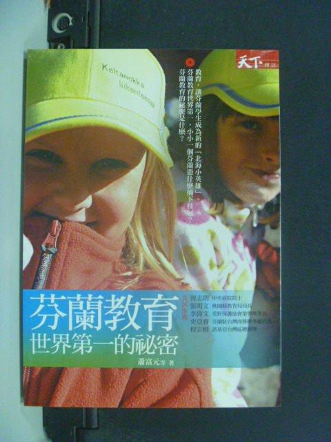 【書寶二手書T9/大學教育_GKN】芬蘭教育世界第一的祕密_袁孝康
