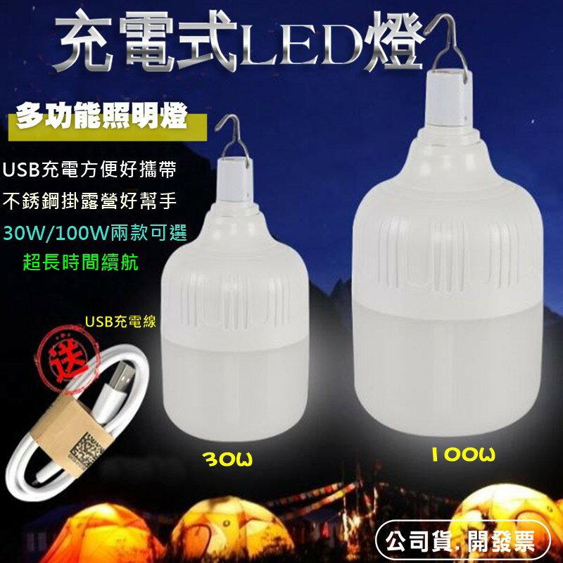 昇旺數位3C 現貨30W 100W LED 燈泡 可充電式 停電緊急照明 智慧燈泡 露營燈 工作燈 夜市燈 地攤燈 餵奶神器 省電燈泡