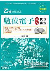乙級數位電子術科快攻祕笈-使用AHDL程式碼(附Quartus II/ MAX + PLUSII 軟體與範例光碟)附繪圖紙
