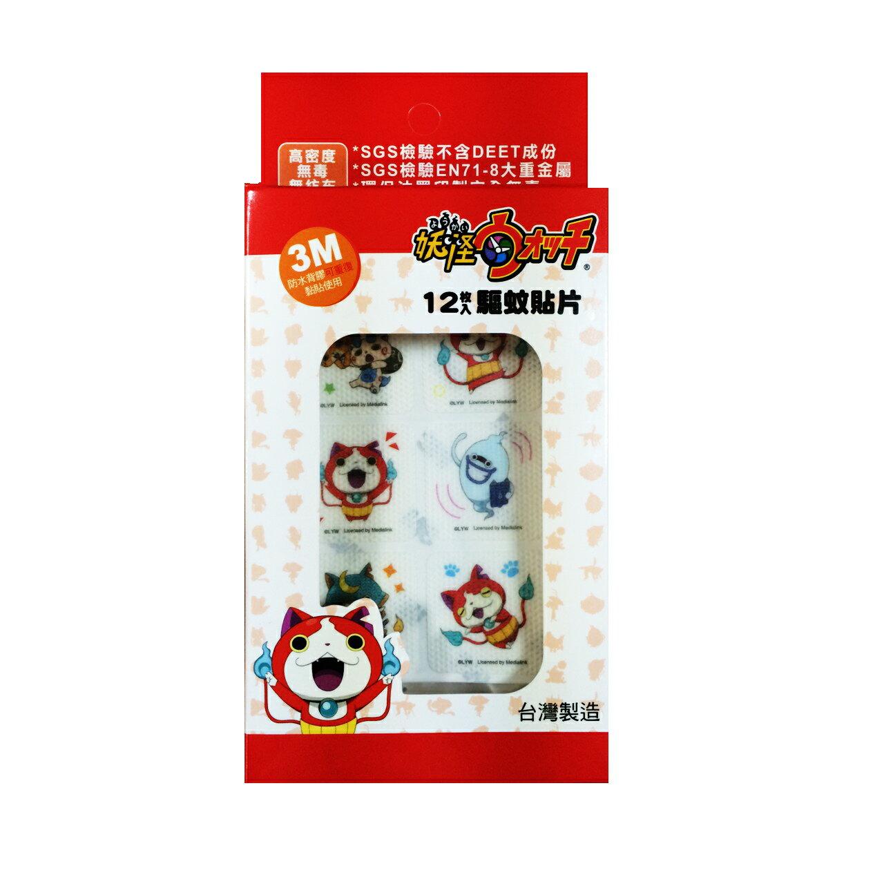 妖怪手錶驅蚊貼片(台灣製)-12枚入 - 限時優惠好康折扣