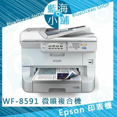 EPSON 愛普生 WF-8591 A3彩色省印高速商用微噴複合機