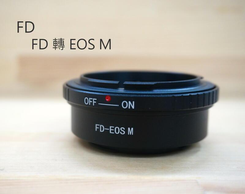 【中壢NOVA-水世界】FD 鏡頭 轉 EOS M 機身【FD TO EOS M】CANON 微型單眼用 老鏡頭 轉接環