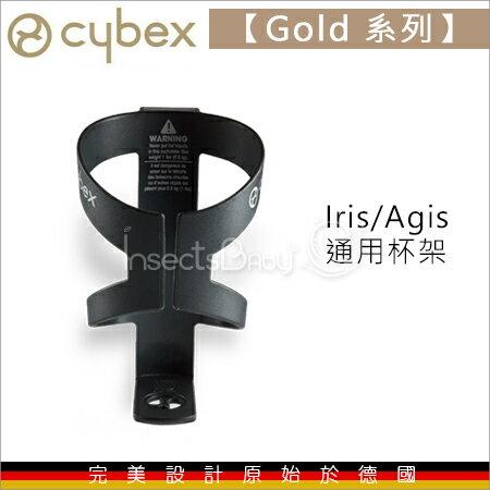 +蟲寶寶+【德國CYBEX】GOLD系列通用 推車杯架
