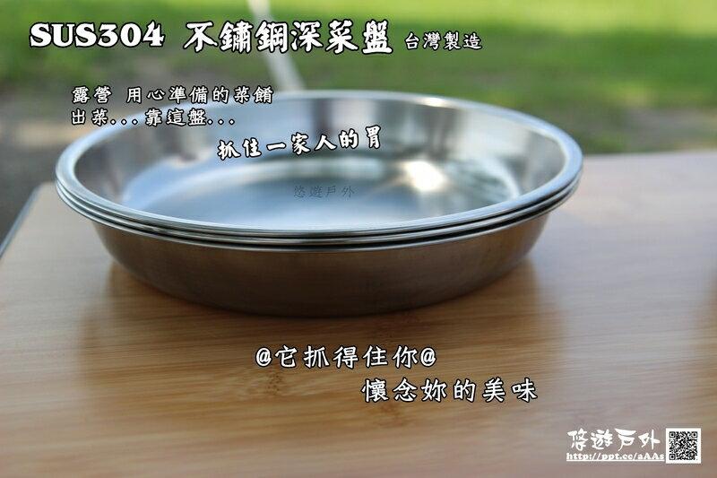【野道家】正304不鏽鋼深菜盤 買4送收納網袋 不銹鋼餐盤餐具組 露營野營 餐盤菜盤