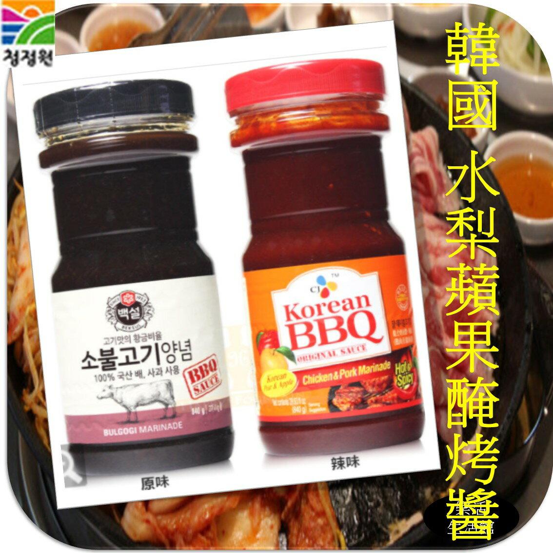 韓式頂級水梨蘋果燒醃烤醬 水梨醬 烤肉醬 燒肉醬 - 原味/辣味 * 1 罐 (CJ&韓式大象兩品牌隨機出貨) 【樂活生活館】