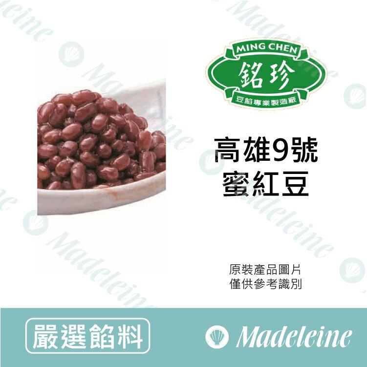 [ 嚴選餡料 ] 台灣銘珍 高雄9號蜜紅豆 原裝1kg