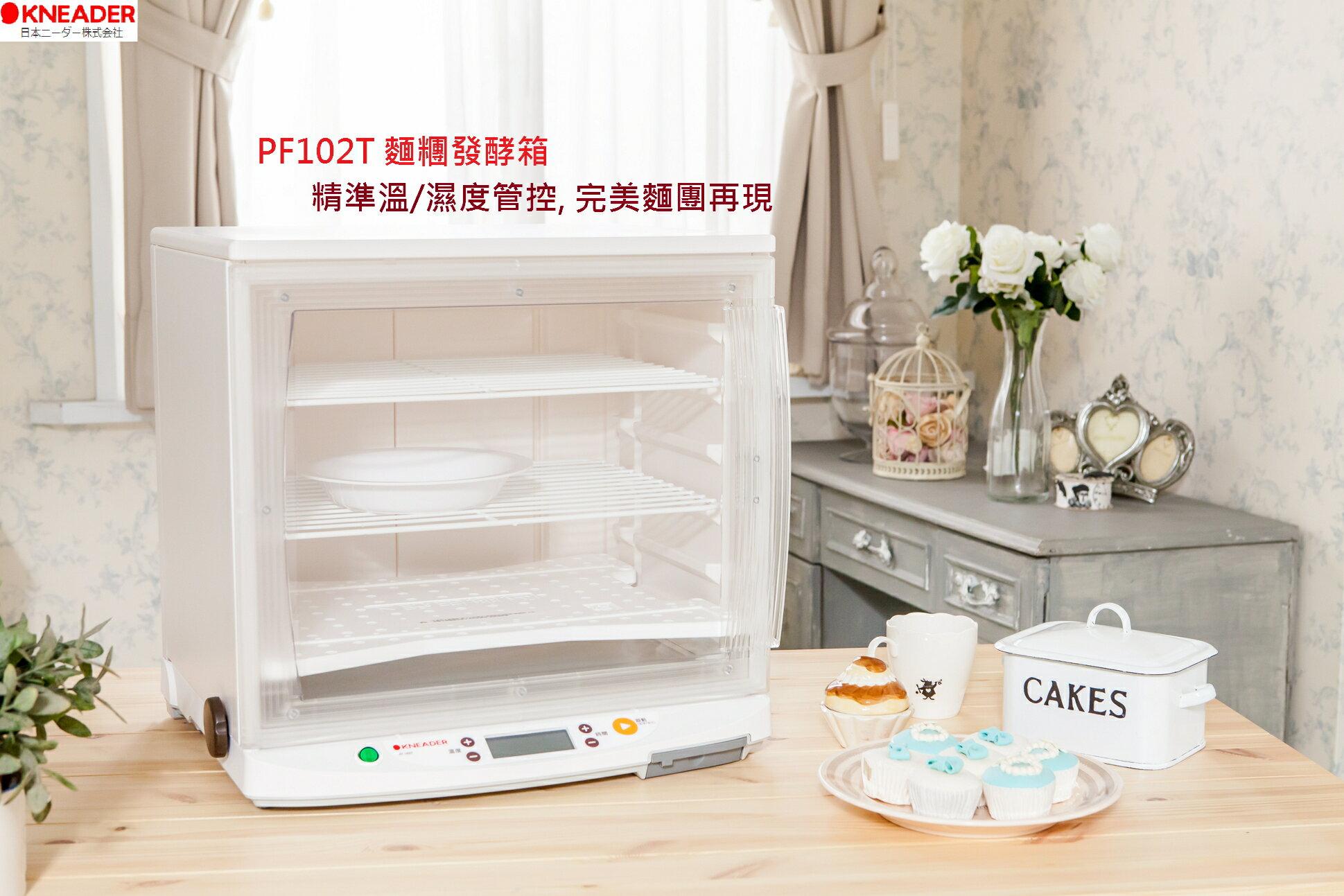 日本Kneader 發酵箱 發酵器 PF102T可清洗可折疊收納 溫控 保固 [公司貨]