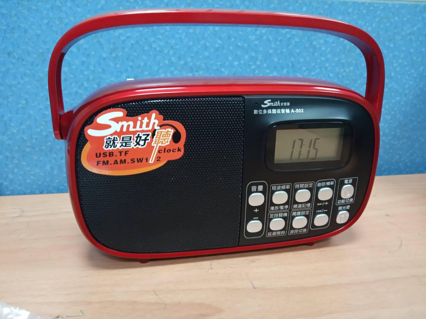 真大聲就是好聽【史密斯】數位媒體4波段收音機《A-502》支援USB /TF.可當鬧鐘使用*全新原廠保固1年