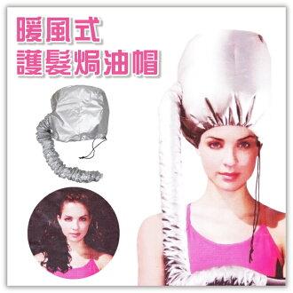 【aife life】暖風式護髮帽/烘髮罩/暖風焗油帽/電熱帽/蒸髮帽/套頭式 燙髮帽/捲髮烘罩