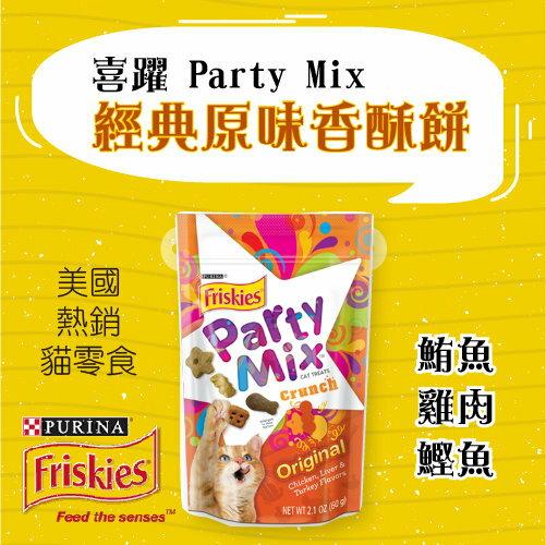 +貓狗樂園+ 喜躍Party Mix【香酥餅系列。經典原味。鮪魚雞肉鰹魚。60g】60元 - 限時優惠好康折扣
