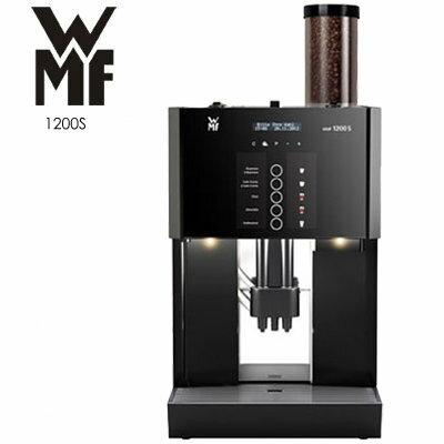 《WMF》1200S 商業用全自動咖啡機