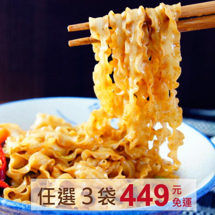 油蔥/椒麻/麻醬乾拌麵★三袋任選