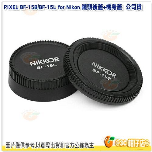 品色 PIXEL BF-15B/BF-15L for Nikon 鏡頭後蓋 + 機身蓋 公司貨