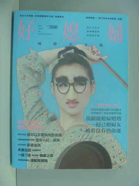 【書寶二手書T1/家庭_ZDG】好媳婦國際中文版_宅女小紅