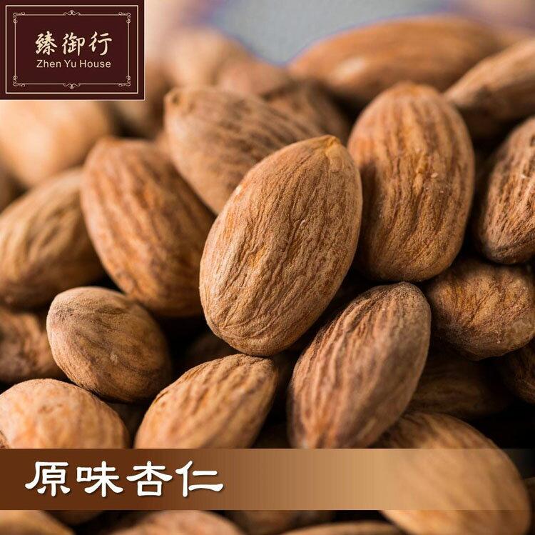 【臻御行】★原味杏仁★250g-堅果-無調味-低溫烘焙-養生-素食