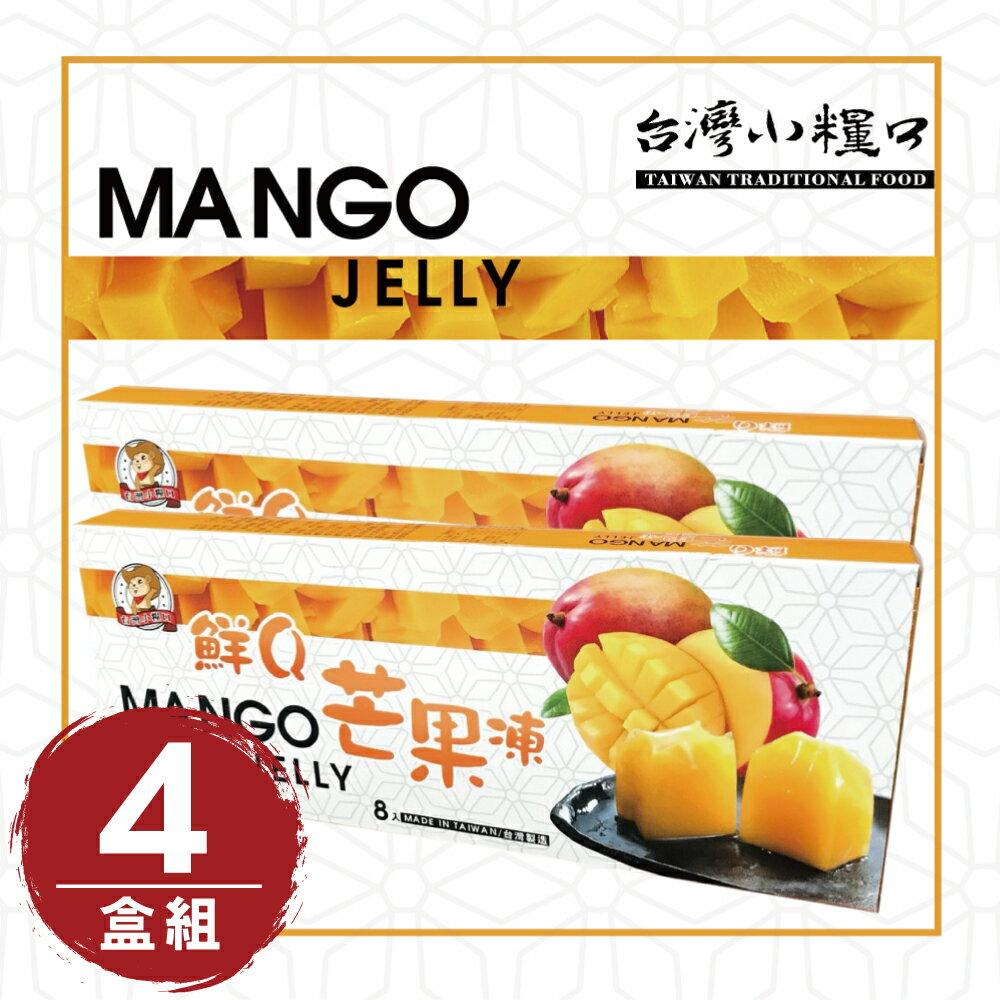 【台灣小糧口】鮮Q果凍 ●  芒果凍 4盒 / 組 1