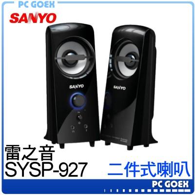 SANYO 三洋 雷之音 2.0聲道 多媒體喇叭 (SYSP-927)☆pcgoex 軒揚☆