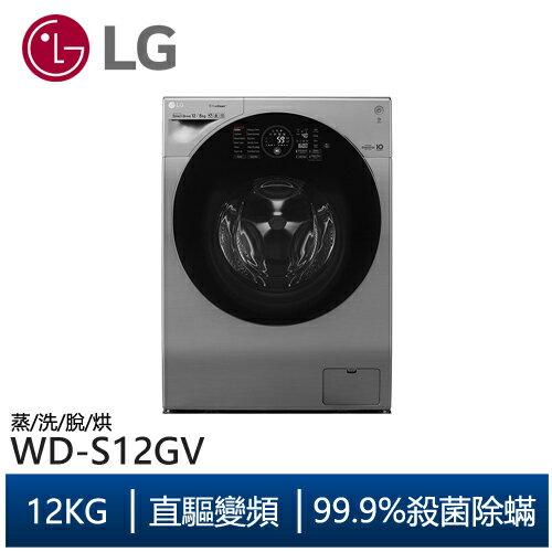 LG 樂金 WD-S12GV 12公斤 極窄美型滾筒洗衣機 蒸洗脫烘 另售WT-D200HV 樂天Summer洗衣機