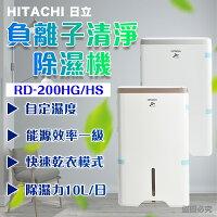10%點數回饋 HITACHI日立 10L 負離子清淨 除濕機 RD-200HS / RD-200HG 全新台灣公司貨-怡和行-3C特惠商品