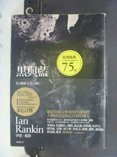 【書寶二手書T4/一般小說_JHS】黑與藍_伊恩.藍欽 , 黃政淵