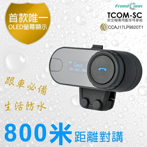 800米對講 FreedConn TCOM-SC 台灣公司貨 安全帽藍牙耳機/藍芽耳麥/對講機/麥克風/OLED螢幕顯示/FM播放/防水/降噪/重型機車/車隊/TIS購物館
