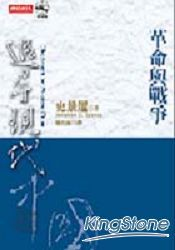 追尋現代中國(中)革命與戰爭