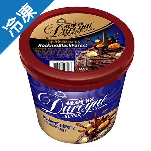 杜老爺Super冰淇淋-搖滾黑森林584±15g桶【愛買冷凍】