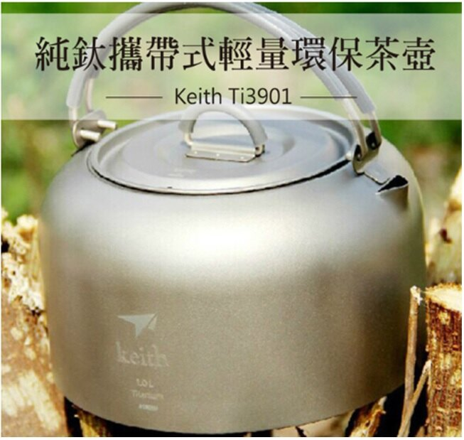 【野道家】鎧斯Keith 純鈦攜帶式輕量茶壺-Ti3901
