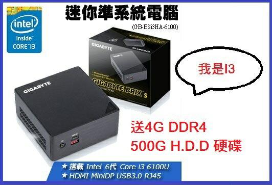 【 儲存家3C 】技嘉GB-BSI3HA-6100 迷你電腦*送4G+500GH.D.D硬碟*