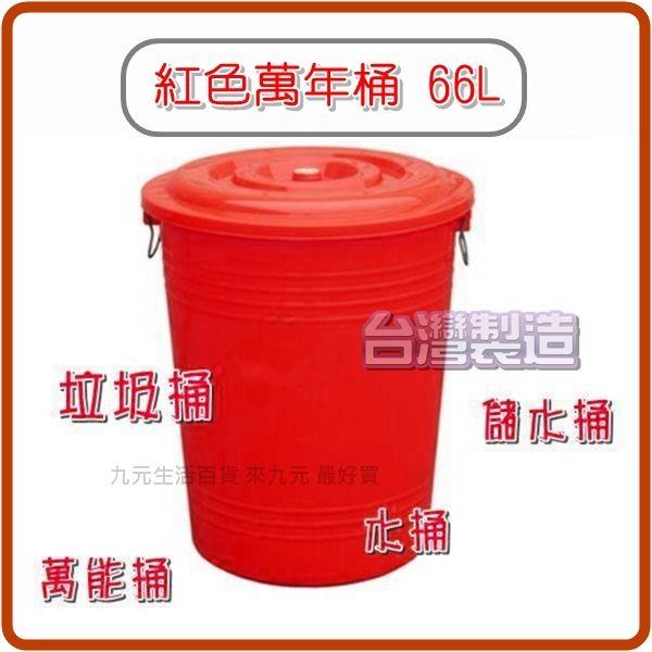 【九元生活百貨】紅色萬年桶/66L 萬能桶 水桶 垃圾桶