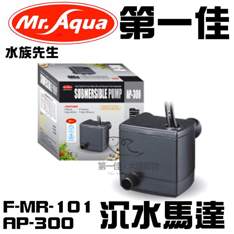 [第一佳 水族寵物] 台灣水族先生MR.AQUA 沉水馬達 AP-300 200L/H