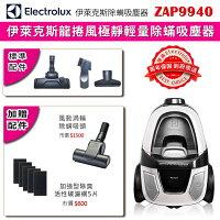 Electrolux伊萊克斯商品推薦Electrolux 伊萊克斯龍捲風極靜輕量除螨吸塵器 ZAP9940【送5片活性碳濾網】