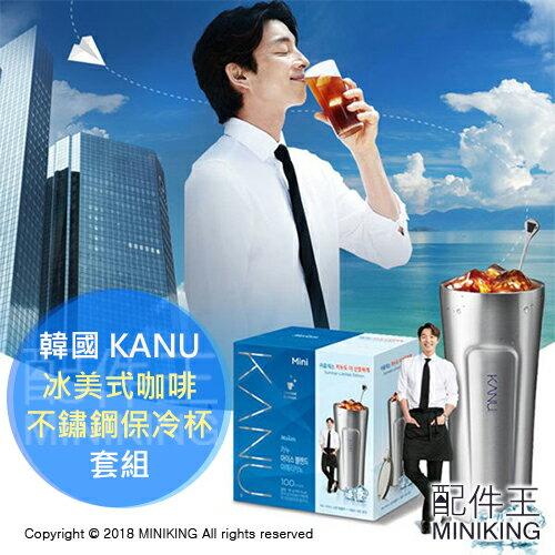 【配件王】代購預購韓國KANU冰美式咖啡100入+凸面不鏽鋼保冷杯美式冰咖啡2018夏日限定