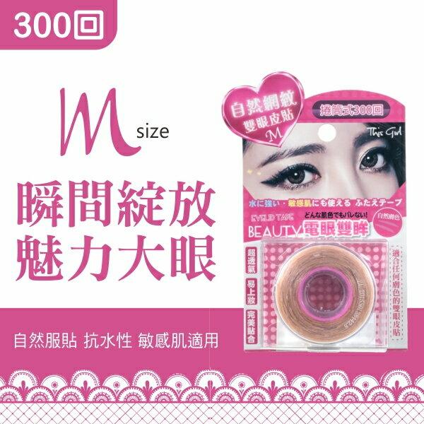 【ThisGirl】捲筒自然網紋雙眼皮貼300對-M