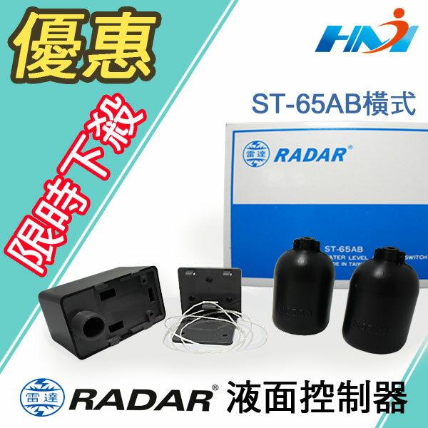 《省水配備》雷達牌 RADER ST-65 AB 橫式 液面控制器 /水塔開關 /水塔專用電浮球開關/ 水位自動開關