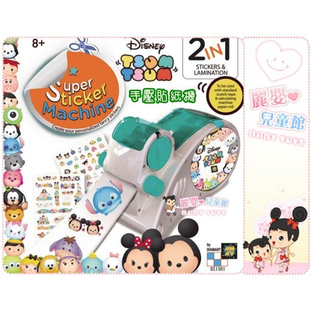麗嬰兒童玩具館~Disney迪士尼-DIY貼紙機.手壓貼紙機(Tsum Tsum/FROZEN冰雪奇緣)
