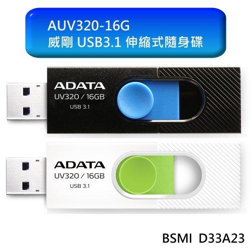 【新風尚潮流】威剛 隨身碟 UV320 16GB 無蓋式 伸縮式 設計 USB 3.1 高速傳輸 AUV320-16G