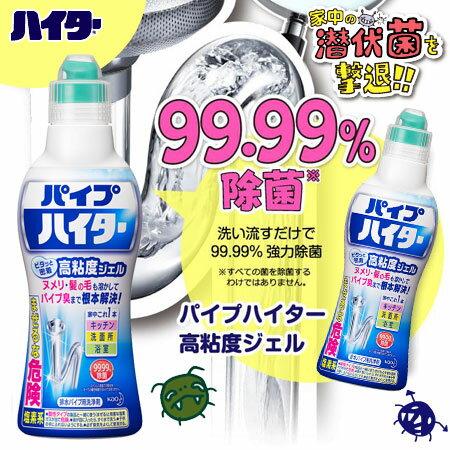 日本KAO花王Haiter排水管清潔劑500g清潔除臭消臭除菌排水管專用【N100996】