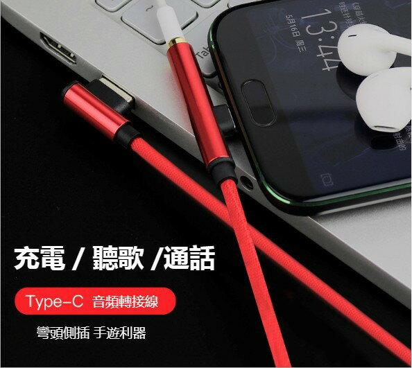 小米手機音頻 轉接線 type-c轉3.5 充電 聽歌二合一 小米6【H01090】