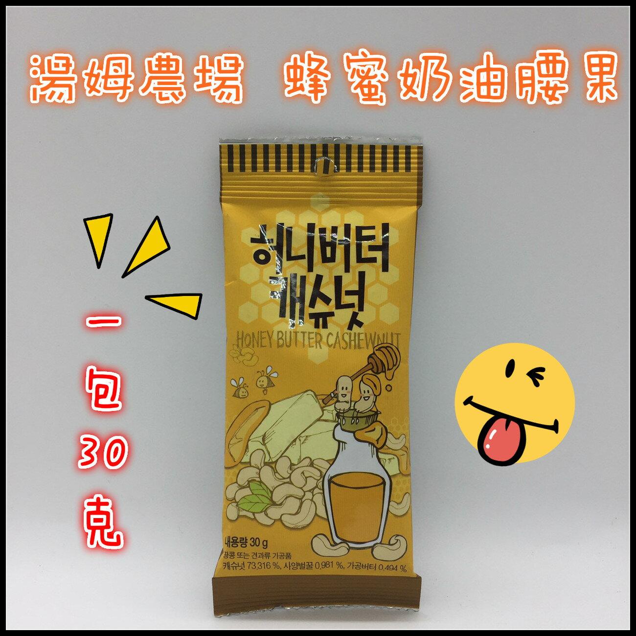 ❤含發票❤進口零食❤湯姆農場❤蜂蜜奶油腰果❤一包30克❤韓國進口 零食 點心 餅乾 糖果❤
