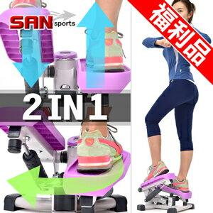 雙效2in1扭腰踏步機  品  搖擺活氧美腿機.有氧滑步機划步機. 健身器材. 哪裡買 p