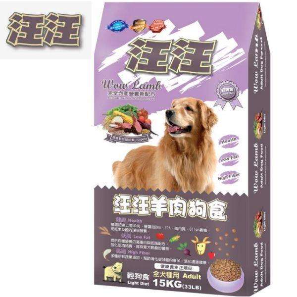 汪汪輕狗食 成犬羊肉(15kg)